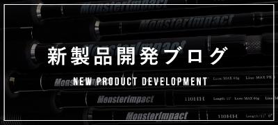 新製品開発ブログ