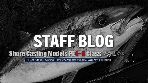 【シーズン特集】Vol.7-2「ショアキャスティングモデル~Pe4-6号クラス~」
