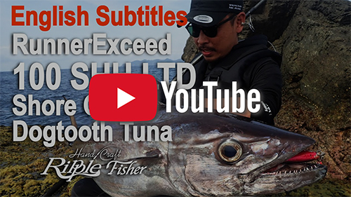 【English】RunnerExceed 100SHH Limited / Shore Game Dogtooth Tuna