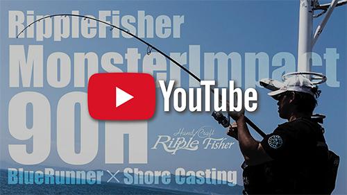 MonsterImpact 90H × BlueRunner Shore Casting