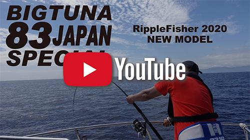 BIG TUNA 83 JAPAN Special / New Tuna Model Movie Vol.1