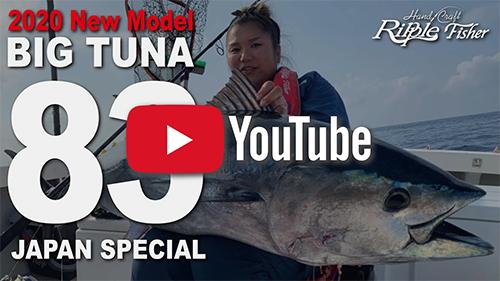 BIG TUNA 83 JAPAN Special / New Tuna Model Movie Vol.2