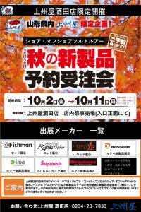 event20201009_11_Jy_sakata