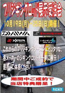 event20201019-25tobinuke